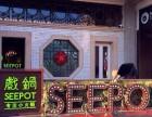 戏锅Seepot小火锅加盟多少钱,加盟总部电话,地址