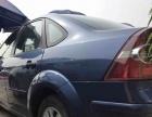 福特福克斯 2007款福克斯三厢 1.8L 手动舒适