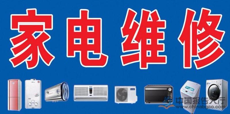 欢迎进入~ 呼市各售后维修网站 咨询电话 n三洋洗衣机各售后