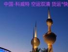 石家庄广州到阿联酋迪拜 沙特 巴林空运专线双清到门