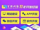 九江网站建设微信商城小程序开发