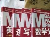 2016MBA/MPA、MPAcc管理类联考教材与经济类 英语逻辑写作数学分册