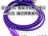 Micro USB尼龙线 HTC华为中兴小米安卓充电线 三星编织