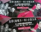 8月8日演唱会门票