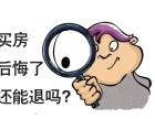 上海买房交付了定金能否退?