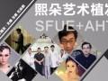 熙朵国际植发品牌创始人李会民亲临蜜糖秀秀发布会