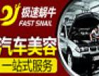 极速蜗牛汽车美容加盟