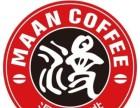 漫咖啡加盟咨询 漫咖啡加盟连锁店