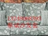 窗帘布艺订做沙发套椅子套统一订做订做L型沙发套