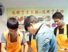 卤菜熟食技术培训加盟 卤菜熟食