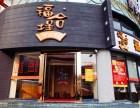 汕头福合埕牛肉火锅加盟费多少钱加盟优势体现在什么地方?