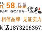 涉县鑫源广场单元房低价出售 价格面议