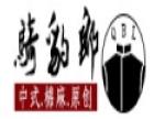 骑豹郎男装 诚邀加盟