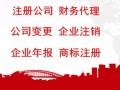 专业办理上海老闵行公司注册 闵行开发区注册公司 代理记账