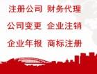 上海闵行莘庄注册公司 公司注销变更 财务代理记账一站式服务