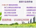 专业代办注册公司注销公司建筑资质就找西藏宸熙
