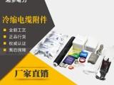 35KV高压电缆附件JLS-35/1.4单芯冷缩中间连接头