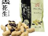 特产食品 黑花生150g零食炒货熟黑皮花生原味带壳坚果批发休闲