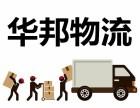 北京至全国各地专线直达物流公司,公司资质齐全正规公司