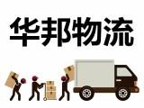 北京华邦物流公司承接全国货运专线业务,搬厂搬家,大件运输