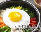 【石锅拌饭加盟】喜葵石锅拌饭韩餐排行榜首位