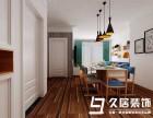 安徽久居装饰-整体家装服务