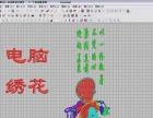 电脑绣花制版视频教程(免费送制版软件)