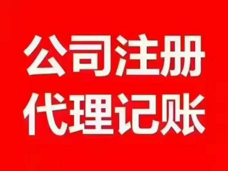 福州市长乐区税务审计代理记帐请找洪源财务