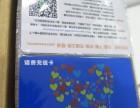 促销卡优惠卡网络电话充值卡(批发/代理)