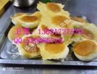 鸡蛋灌饼加盟条件无保留转让正宗鸡蛋灌饼制作流程鸡蛋灌饼配方