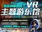 玩美视界VR梦工厂加盟