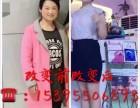 合肥瑶海区专业减肥不节食签约不反弹 一疗程包瘦10~30斤