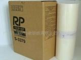 理想RP08 A3一体机版纸