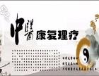 中医康复理疗师培训考证到徐州南星学校