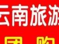 昆明大理、丽江火车双卧西双版纳汽车7晚8天游690元/人