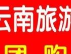 【云南旅游找云南本地旅行社】价格优惠西双版纳280元大理丽江38
