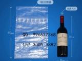 西安供应红酒充气袋红酒气柱袋红酒气泡袋防震袋重庆厂家价格实惠