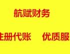 芜湖专业维修 芜湖代理记账 专业记账一百年 真诚合作