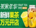 茶果年华饮品加盟