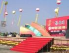 天津塘沽庆典公司礼仪活动策划会议庆典启动仪式舞台搭建