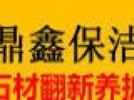 大理石养护公司、上海鼎鑫石材养护公司