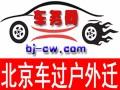 代办北京车辆过户外迁 北京车辆到期验车 北京车过户外地
