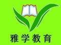 雅学教育加盟 教育机构 投资金额 1万元以下