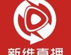 长沙微信直播--新直播维提供长沙微信活动直播