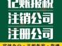 长宁区注册公司老公司解黑户变更法人