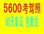 上海青浦区驾校 收费透明公开 轻松学车 快乐拿证 包接送