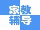 南京高中英语暑假辅导班家教化学暑假辅导班