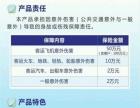 华夏人寿五十万保额综合意外险免费领取