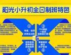 2016郑州小升初,阳光教育有绝招