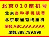 出售北京联通手机号码尾数888高价回收北京移动1390号码